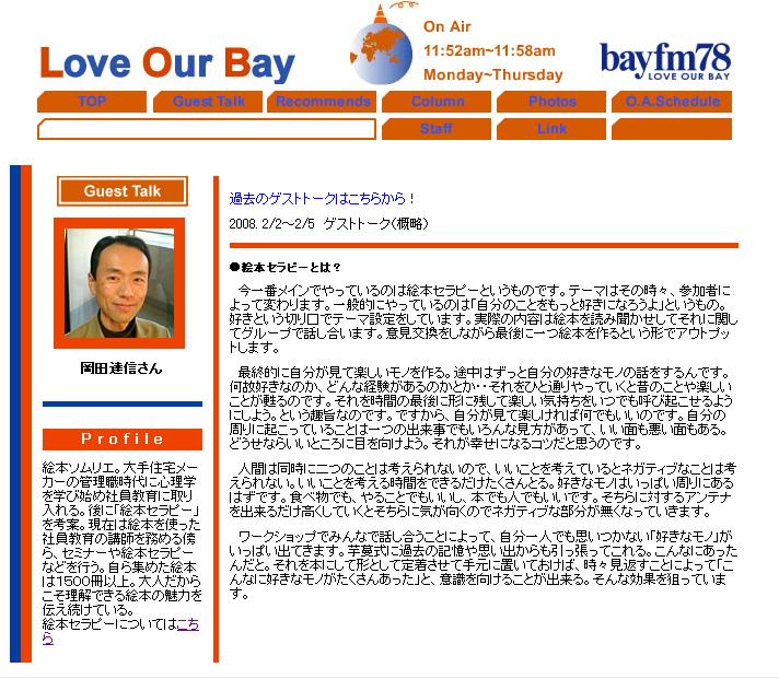 bayfm(FMラジオ)