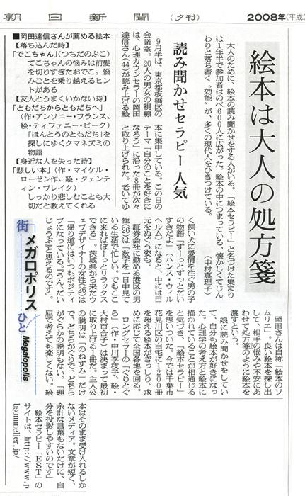 朝日新聞(首都圏)