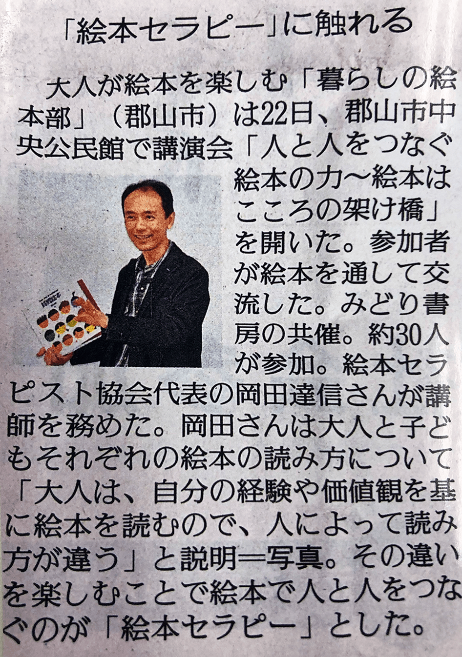 福島民友新聞 2019年11月号
