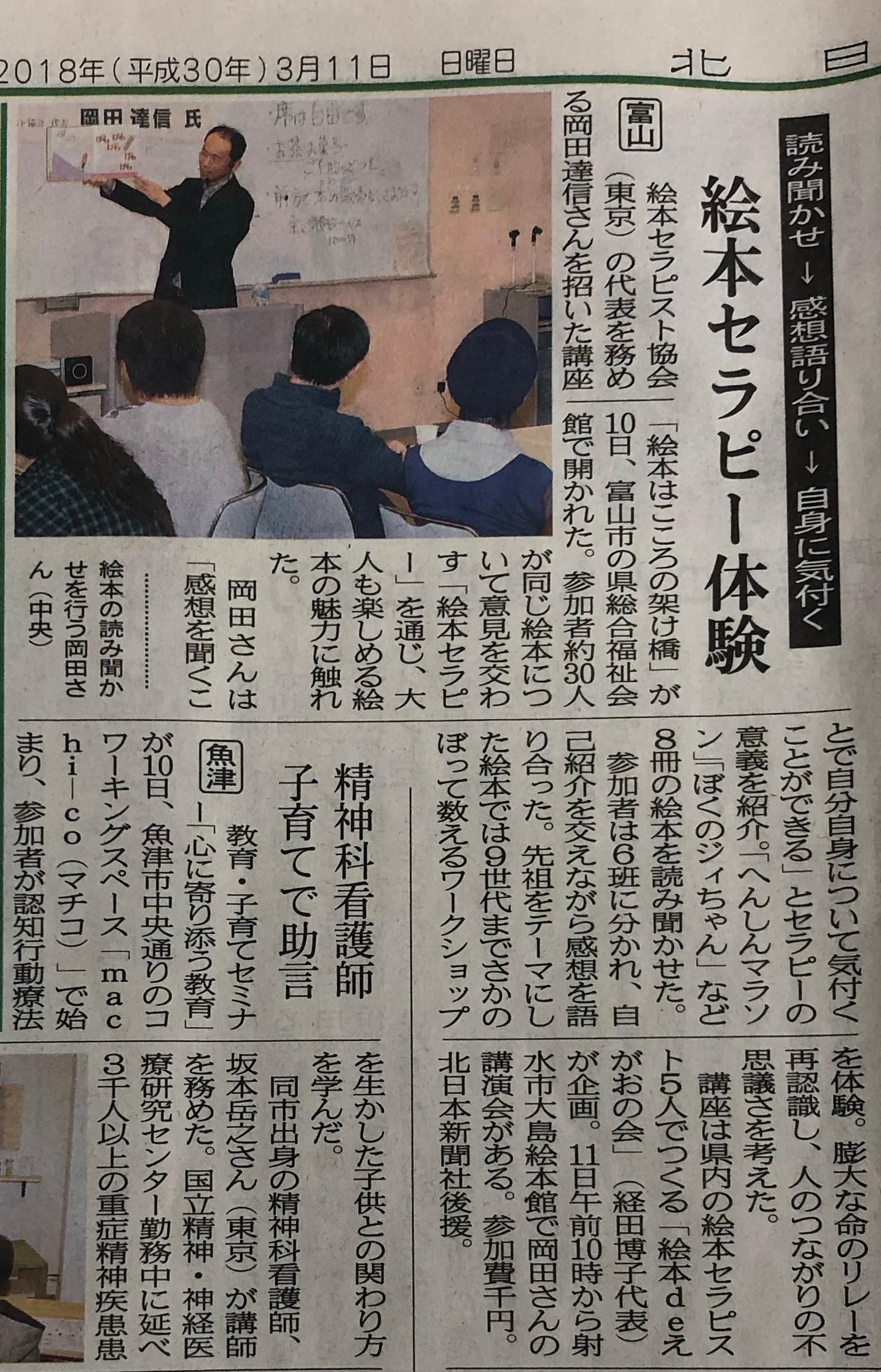 北日本新聞3月号