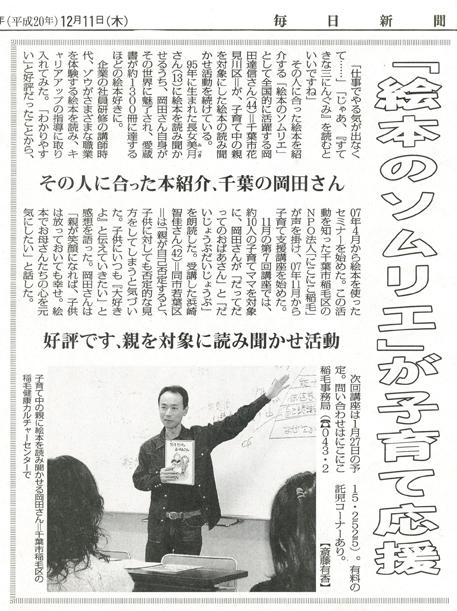 毎日新聞(千葉版)