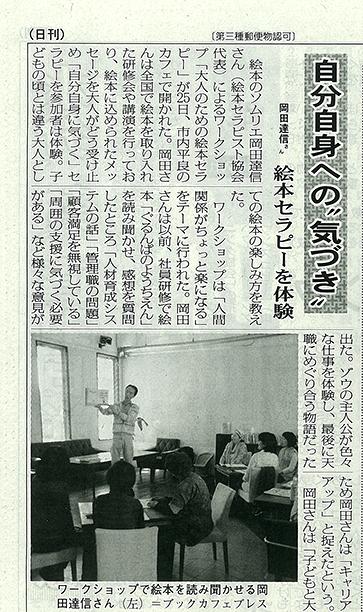 宮古新報1月号