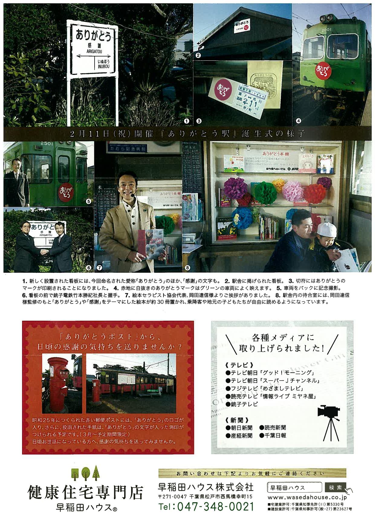 早稲田ハウス