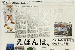 朝日新聞 日曜版グローブ