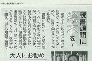 日本農業新聞10月号