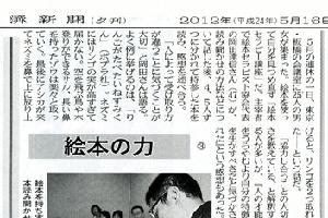 日本経済新聞夕刊「絵本の力」