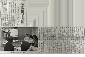 三陸新報7月号
