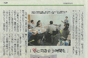 東京新聞10月号